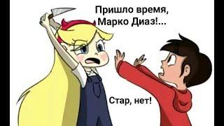 ПРИШЛО ВРЕМЯ, МАРКО ДИАЗ!... - КОМИКС СТАР ПРОТИВ СИЛ ЗЛА