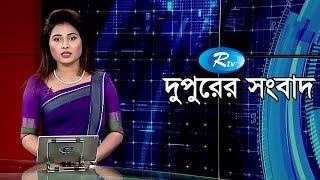 Rtv Dupurer Songbad   দুপুরের সংবাদ   ১৩ সেপ্টেম্বর ২০১৯   Bangla News   Rtv