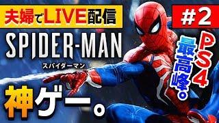 #2【オープンワールド神ゲー】スパイダーマン、それは少年の夢を叶えるゲーム…「VSショッカー!」【PS4最新作Marvel's Spider-Man】9/12 LIVEアーカイブ
