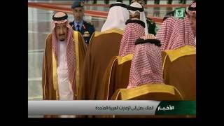 وصول خادم الحرمين الشريفين للامارات العربية المتحدة