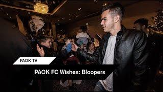 Μαθήματα ελληνικών και σόου από Χαρίση - PAOK TV