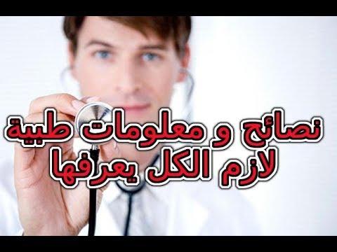 نصائح و معلومات طبية لازم الكل يعرفها