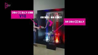 다이슨 무선청소기 신제품 'V10'과 기…