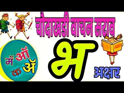 चौदाखडी वाचन भ अक्षराची चौदाखडी  choudakhadi vachan by mhschoolteac