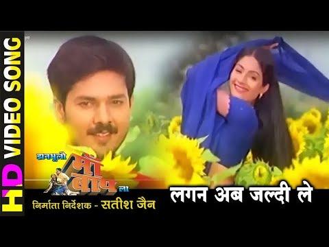 Lagan Ab Jaldi Le - लगन अब जल्दी ले | Jhan Bhulo Maa Baap La | CG Movie Song