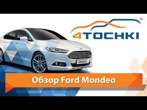 Обзор Ford Mondeo