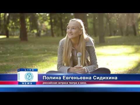 Полина Сидихина поддержала акцию Я люблю МИР