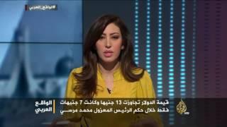 الواقع العربي- ما الذي يفسر السقوط المدوّي للجنيه المصري؟