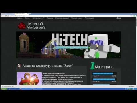 скачать скин на Mix Server - фото 11