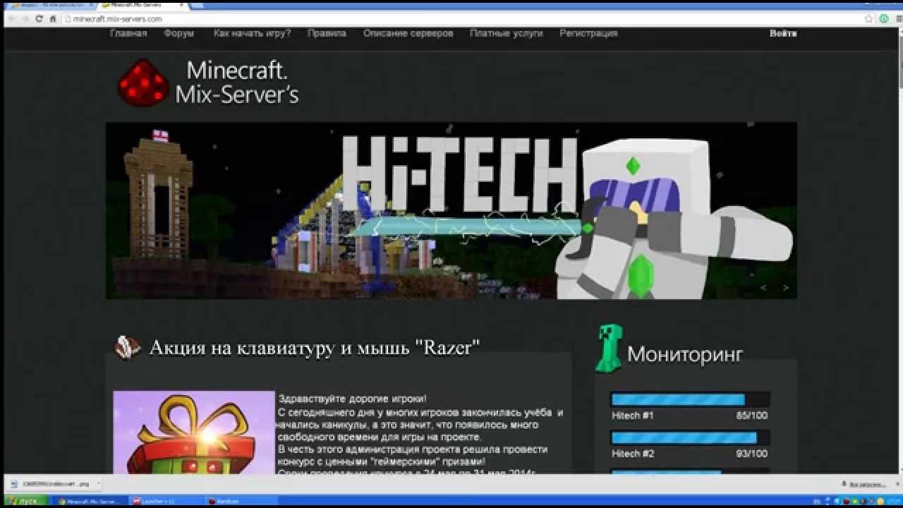 скачать сервер майнкрафт микс сервер