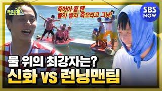 SBS [런닝맨] - 8년만의 수중 고싸움, 그래도 신화는 꺾이지 않아!!