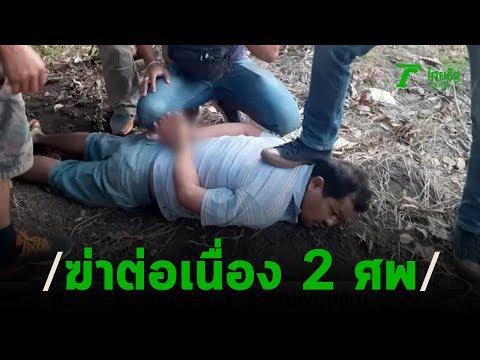 ฆาตกรโหด ฆ่า 2 ศพ ใน 6 ชั่วโมง | 290363 | ไทยรัฐนิวส์โชว์