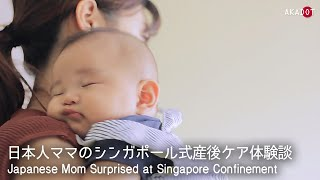 Japanese Mom talks about Singapore Confinement Practices / 日本人ママのシンガポール式産後ケア体験談【Akadot TV】