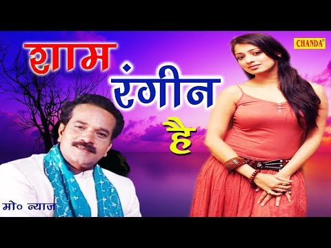 Super Hit New Song  | शाम रंगीन है | Sham Rangin Hai | Mohd Niyaz | New Hit Song 2017