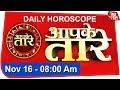 Aapke Taare   Daily Horoscope   November 16   8 AM