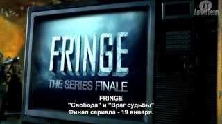 FRINGE - Трейлер к финалу сериала