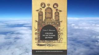 Смотреть видео дворкин очерки по истории вселенской православной церкви