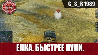 WoT Blitz - AMX ELC bis. Елка на анаболиках - World of Tanks Blitz (WoTB)