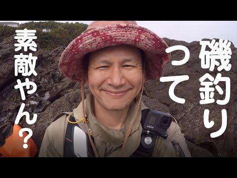 春の磯釣りとおじさん哀歌【和歌山串本の釣り】