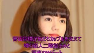 菅田将暉が友だちカップルを交えて 噂の恋人二階堂ふみと深夜のWデート...