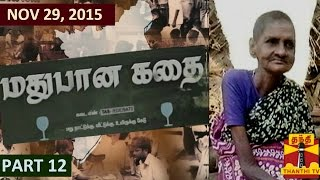 Madhubana Kadhai 12 video 29-11-2015 Thanthi TV Special Documentaries 29th November 2015 at srivideo