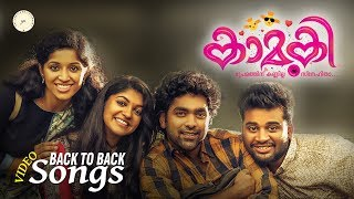 Kaamuki Back to Back Songs | Askar Ali | Aparna Balamurali | Binu S | Gopi Sundar