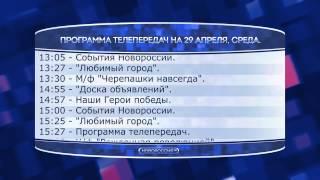 Программа телепередач на 29 апреля 2015 года