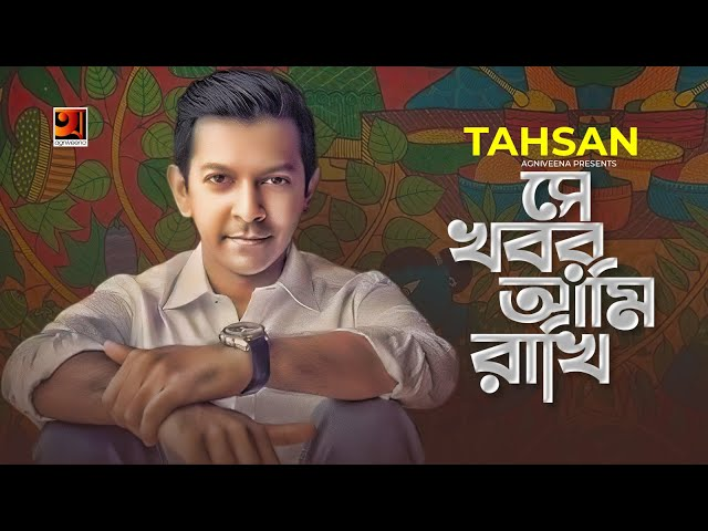 Se Khobor Ami Rakhi by Tahsan mp3 song Download