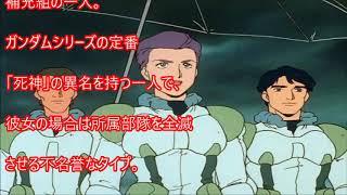 チャンネル登録はコチラから☆ → 『機動戦士Vガンダム』勇敢なる兵士に敬...