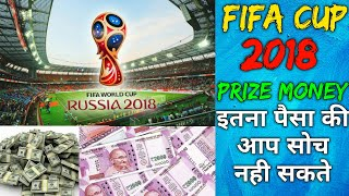 Fifa 2018 Prize Money   Fifa World Cup 2018 Prize Money   Fifa World Cup 2018 Price Money In Rupees