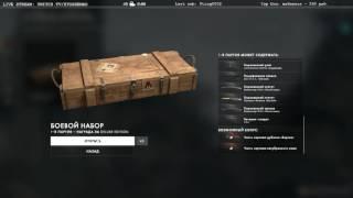 Мэддисон открывает сундуки в Battlefield 1