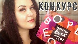 РАСПАКОВКА БЬЮТИ-БОКС РИВ ГОШ Box 2019 VK Fest КОНКУРС