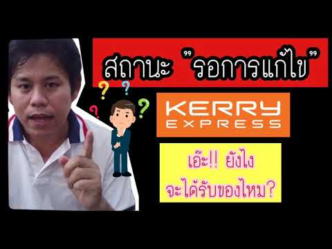 สถานะ รอแก้ไข kerry express คืออะไร ? เราจะได้รับสินค้าไหม ? ทำอย่างไรดี?