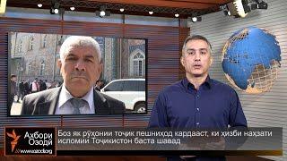 Ахбори Тоҷикистон (02.04.2015)اخبار تاجیکستان .