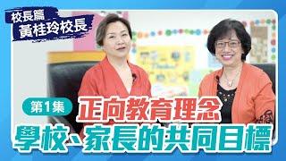 Publication Date: 2020-07-07 | Video Title: 【校長篇】港大同學會小學 黃桂玲校長 Ep1 │正向教育理念