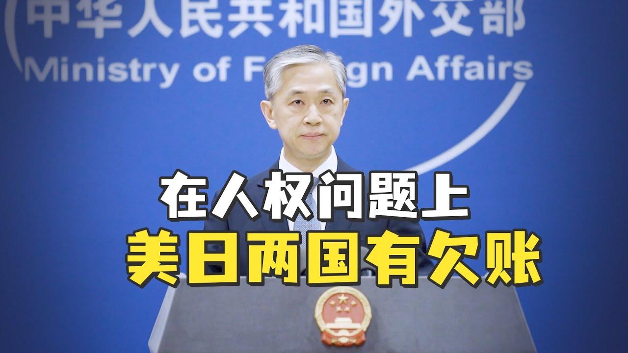 外交部:在人權問題上,美日兩國對中國和世界人民有欠賬- YouTube