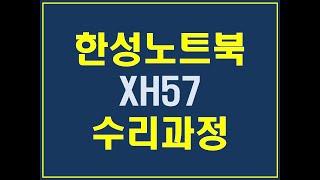 한성노트북수리, XH 57 노트북메인보드 수리과정 입니…