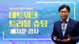 메가스터디it아카데미 네트워크 트러블슈팅 과정 배지훈강…
