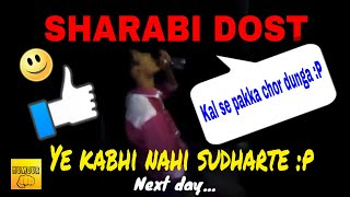 Sharabi Dost | Humour Punch | 2018