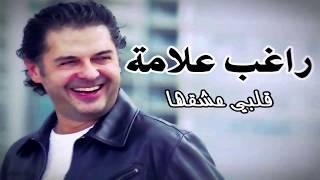 Best Arabic Remix 2020 راغب علامة قلبي عشقها ريمكس
