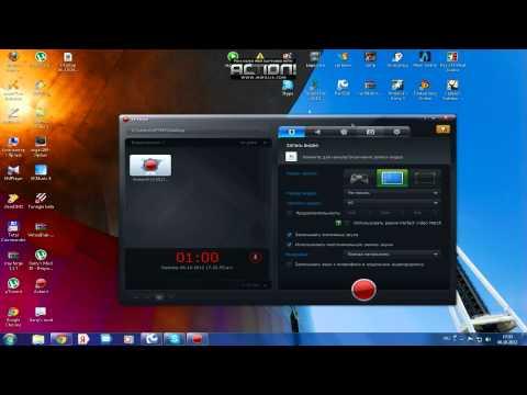 видео: Программа для записи видео с экрана монитора