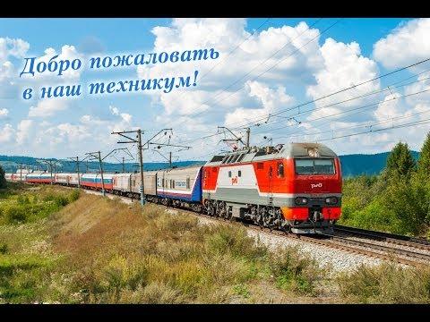 Владикавказский техникум железнодорожного транспорта - филиал РГУПС