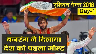 Asian Games 2018: Bajrang Punia Wins first Gold Medal in Asiad | वनइंडिया हिंदी