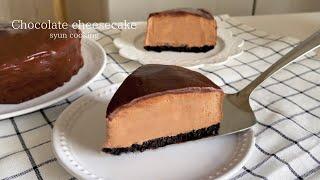 オーブンなし!超濃厚チョコレートチーズケーキ作り方 No oven Chocolate cheesecake 초콜릿 치즈 케이크