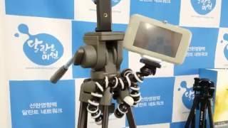 스마트폰삼각대 동영상 달란트미션 (삼각 거치대+홀더)