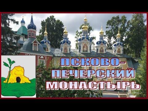 Маршруты ГеоСтратега. Псков-Изборск-Печоры #1 Псково-Печерский монастырь