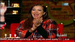نفسنة   هبة الأباصيرى تفاجئ النجمة #إنتصار وتحتفل بعيد ميلادها بالحلقة !