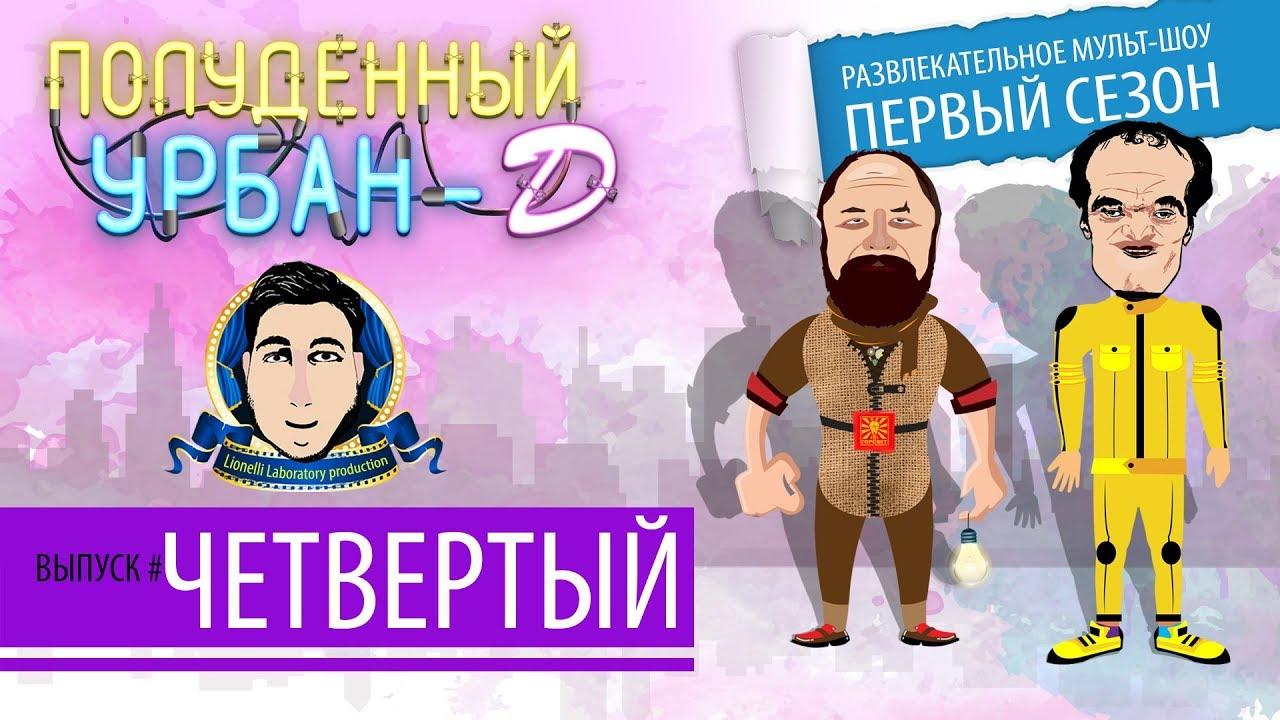Полуденный Урбан-Д – Четвертая серия (Первый сезон) – YouTube