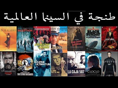 طنجة في السينما العالمية films shot in Tangier