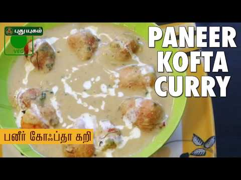 Paneer Kofta Recipe Puthuyugam Recipes